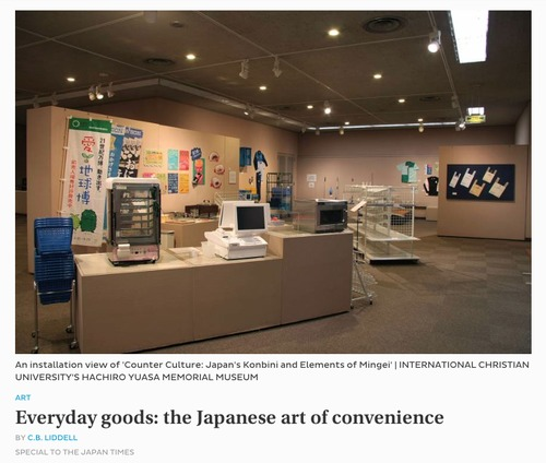 "The Japan Times - ""Everyday Goods"" (2013)"